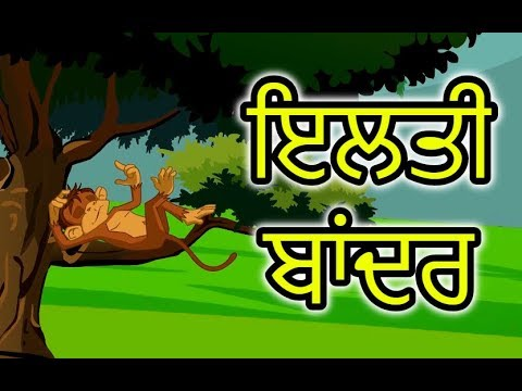 ਇਲਤੀ ਬਾਂਦਰ | Cartoon in Punjabi | Panchatantra Moral Stories