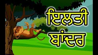 ਇਲਤੀ ਬਾਂਦਰ | Cartoon in Punjabi | Panchatantra Moral Stories for Kids | Maha Cartoon TV Punjabi