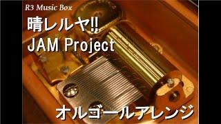 晴レルヤ!!/JAM Project【オルゴール】 (アニメ『ケロロ軍曹』ED)