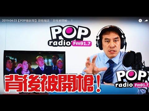 2019-04-23【POP撞新聞】黃暐瀚談「背後被開槍」!