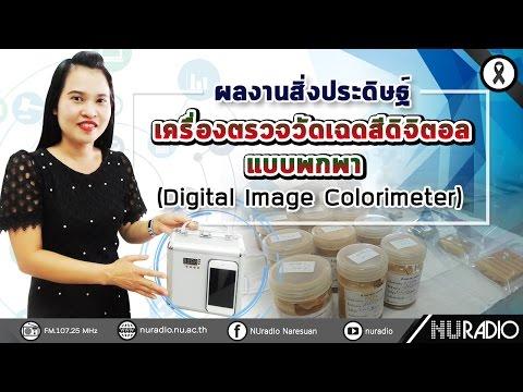 """ผลงานสิ่งประดิษฐ์ """"เครื่องตรวจวัดเฉดสีดิจิตอลแบบพกพา"""" (Digital Image Colorimeter)"""
