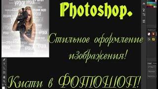 Photoshop. Кисти в Photoshop! Текст как элемент дизайна! Создание Видео.(В этом уроке мы создадим стильное оформление изображения с помощью текста. Создадим кисти из текста, преда..., 2013-11-25T03:04:29.000Z)