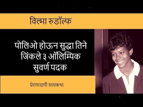 Wilma Rudolph Biography In Marathi |  Marathi Motivational Video
