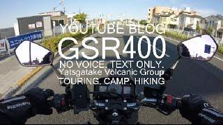 GSR400/キャンプツーリング/八ヶ岳ソロキャンプツーリング#1/3【Camp Touring】