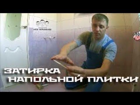 Как затирать плитку в ванной видео