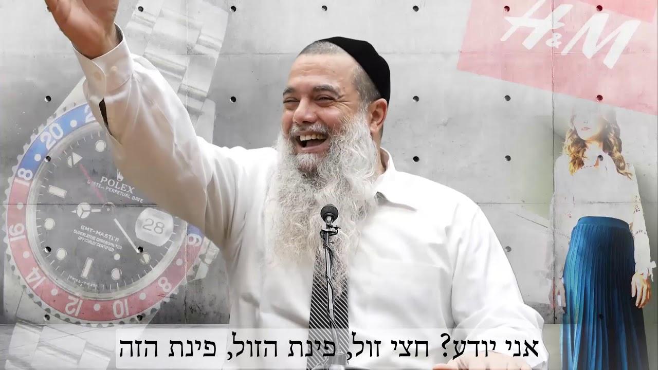 הרב יגאל כהן - צנועה זה הכי יפה HD {כתוביות} - קצרים