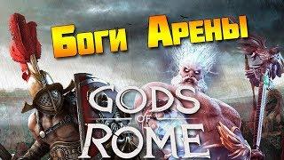 Боги Арены-Обновление Вышло#2