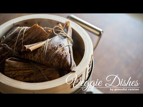 竹の皮の香りがたまらない中華ちまきの作り方:How to make Zongzi   Veggie Dishes by Peaceful Cuisine