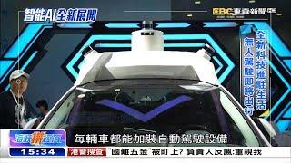 上海人工智能大會 全面實現科幻場景《海峽拚經濟》