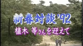 「風は世田谷」は昭和60年10月5日から平成8年3月30日にかけて世田谷区で...