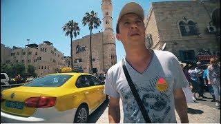 Израиль 2018. Вифлеем и Иерусалим! Самое лучшее видео на ютубе!