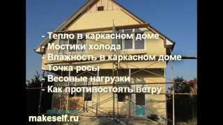 ЛСТК технологии - дом в Краснодарском крае(http://makeself.ru/stroj/ Вы хотите знать - как дом из ЛСТК держит тепло - Почему в доме ЛСТК не образуется мостиков..., 2014-12-10T08:12:43.000Z)