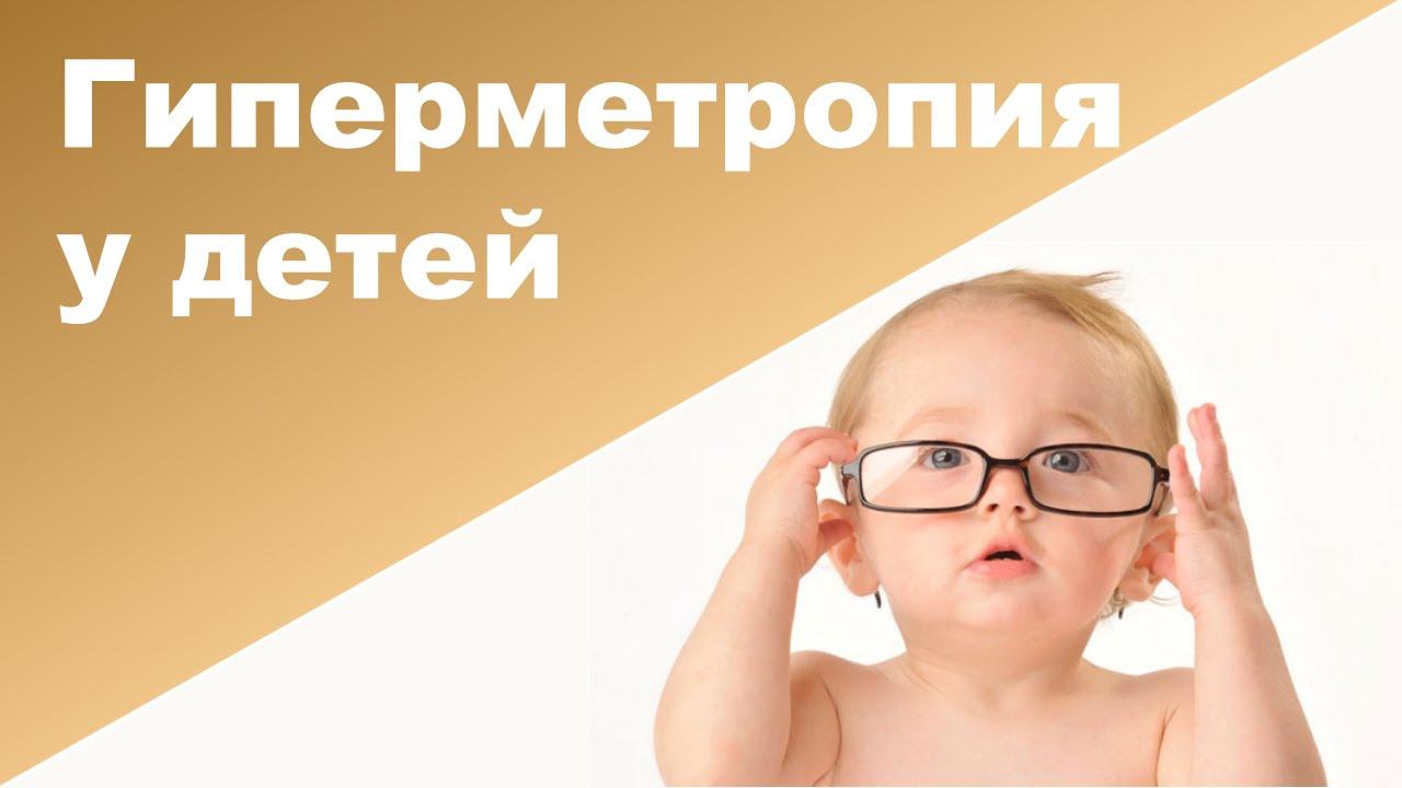 Дальнозоркий астигматизм у ребенка 5 лет