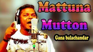 #ganabalachandar #chennaigana  chennai gana balachandar mattuna mutton song