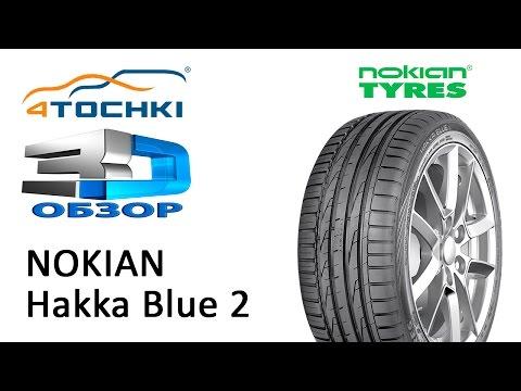 3D-обзор шины Nokian Hakka Blue 2 на 4 точки