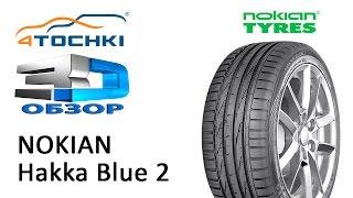 3D-обзор шины Nokian Hakka Blue 2 на 4 точки. Шины и диски 4точки - Wheels & Tyres