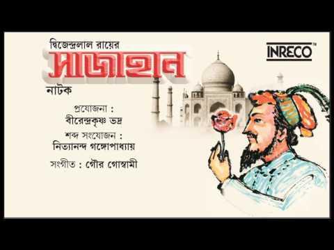 Shahjahen | Dwijendra Lal Roy's  Famous Bengali Drama | Chhabi Biswas | Sarajubala Devi & Others
