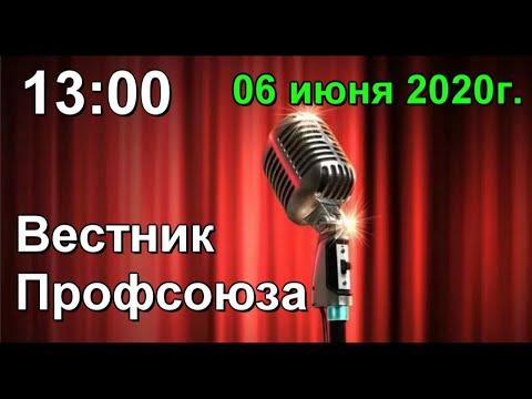 Вестник Профсоюза | Дёмкин Сергей