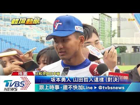 恰恰、建仔組豪華教練團 中華開訓「拚奧運」