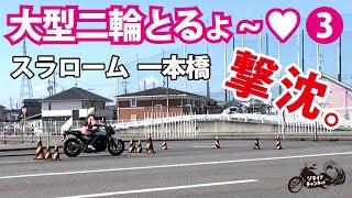【教習】#3 早くも乗り越し?鬼門の一本橋&スラローム!【モトブログ】