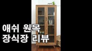 애쉬 원목 장식장, 리뷰