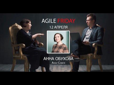 Agile Friday #5 | Выгорание команд | Гость: Анна Обухова
