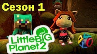 ч.01 LittleBigPlanet 2 с кошкой - Dance with Cats