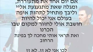 Download Lagu The Script - The Man Who Can't Be Moved HebSub מתורגם Mp3