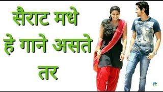 Tuzya Rupacha Chandana#Sairat Madhe Asta Zhingat Marathi Song