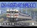 【蔵出し走行動画】山陰本線に特急・急行が走っていた1995