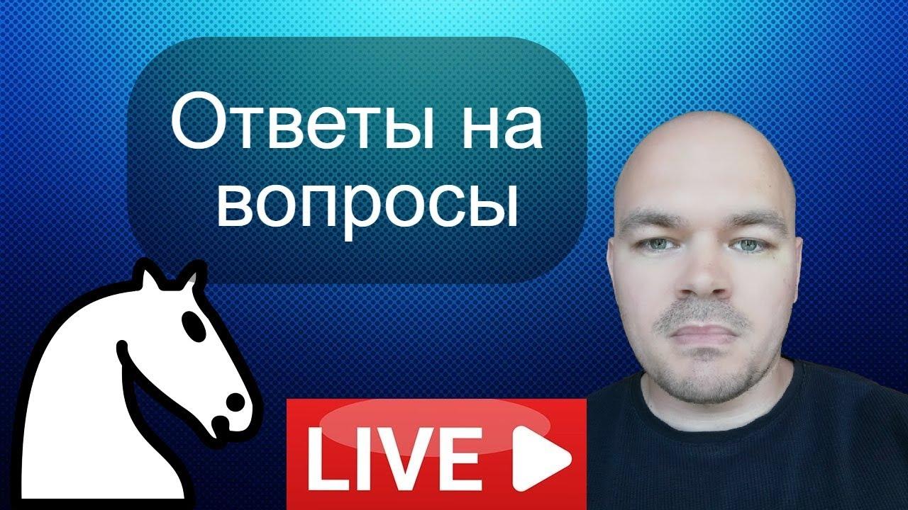 Андрей Микитин: Ответы на ВОПРОСЫ #4 Шахматы.