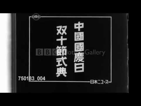 (珍貴片段)1941年,南京慶祝雙十國慶,汪精衛閱兵