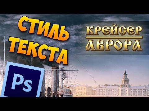 СТИЛЬ ТЕКСТА В ФОТОШОПЕ