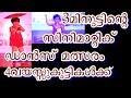 Cinematic Dance Competition Age 4, Tapp Tapp ....Pullikkaran Stara...