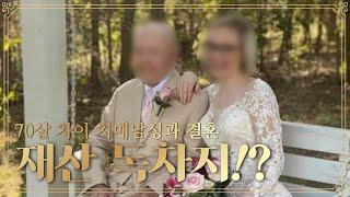 19살 여성 나이차이 70살 치매남성과 결혼 논란!!
