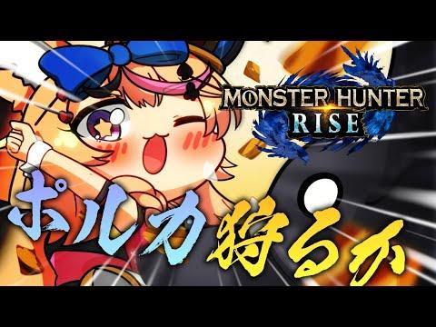 【 モンスターハンターライズ 】ポルカの狩猟解禁!!!!!11!1【尾丸ポルカ/ホロライブ】