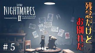 #5 声優 花江夏樹と斉藤壮馬の『リトルナイトメア2』今度こそインテリ実況プレイ【Little Nightmares2】