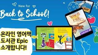 온라인 영어 도서관 Epic!