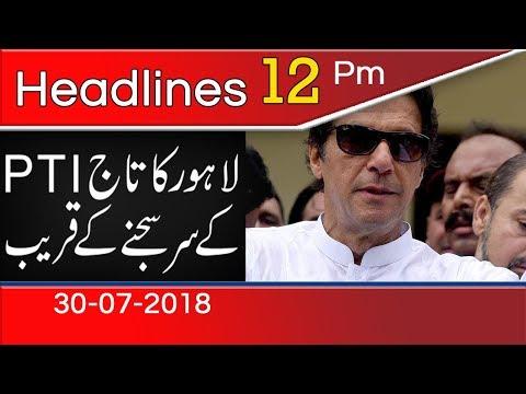 News Headlines | 12:00 PM | 30 July 2018 | 92NewsHD