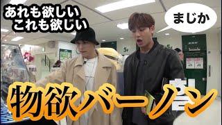 [セブチ/バーノン] 日本に来ると何かしら買っちゃうボノニ [SEVENTEEN/세븐틴]