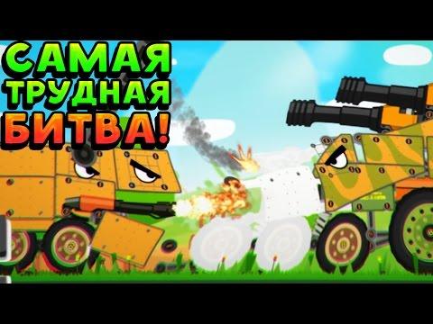 САМАЯ ТРУДНАЯ БИТВА! - Super Tank Rumble