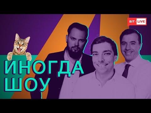 Top Gear по-украински, робот Федя, хоррор от нейросети и другие ужасы интернета | Иногда шоу