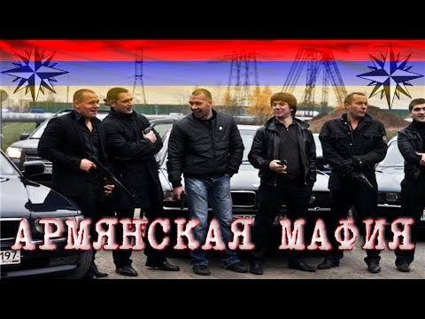 Армянская мафия самая опастная в Мире