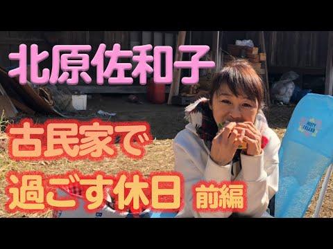 【休日に密着】北原佐和子超プライベート。古民家で過ごす休日。前編