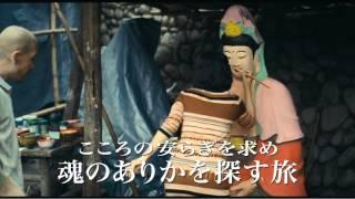 ブッダ・マウンテン~希望と祈りの旅