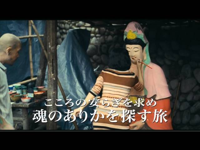 映画『ブッダ・マウンテン ~希望と祈りの旅』予告編