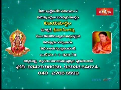 Vijayamargam 15 July 2017