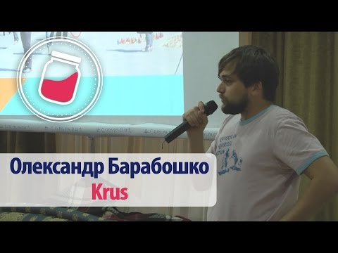 Олександр Барабошко, Krus   #commpot