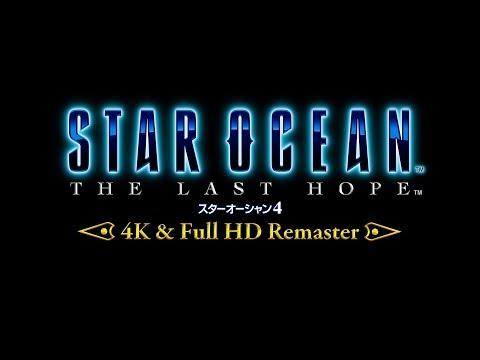 『スターオーシャン4 -THE LAST HOPE- 4K & Full HD Remaster』イベントシーントレーラー(4K/60p)