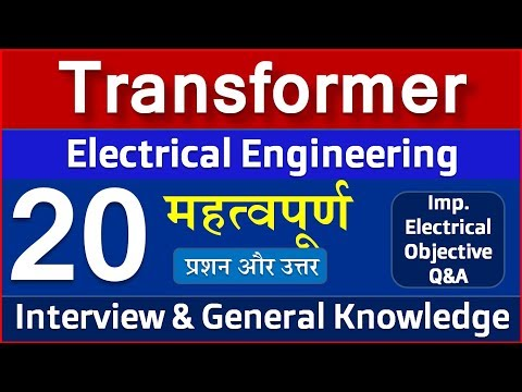 Electrical Transformer objective type questions and answer mcqs in Electrical Engineering | Parrt 1
